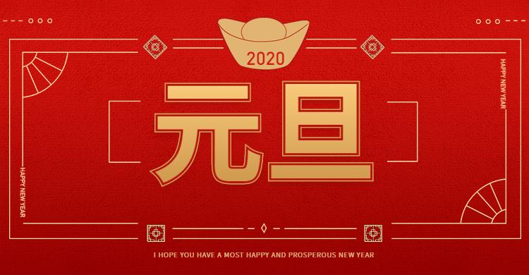 2020年磐石云天元旦放假通知