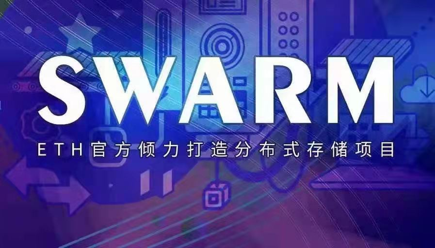 磐石云天Swarm挖矿,beebzz节点服务器